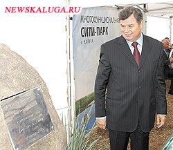 Закладка первого камня Сити-Парка Калуга
