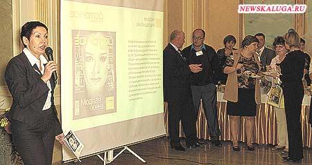 Ирина Малова, директор «Золотого квадрата», на презентации обновленного журнала.